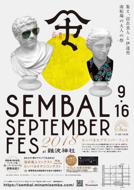 心斎橋、南船場のお祭り「SEMBAL SEPTEMBER FES」開催!浴衣美人コンテストあり!