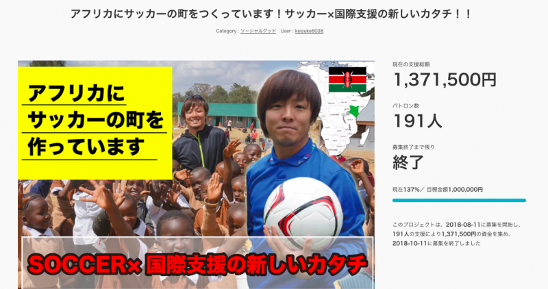 西崎圭介さんのクラウドファンディングページ画像
