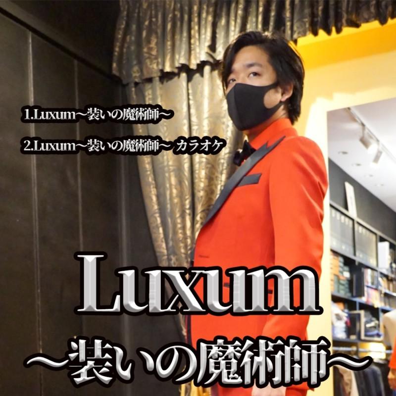 「Luxum〜装いの魔術師〜」